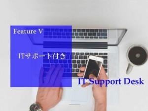 ITサポートデスク付き