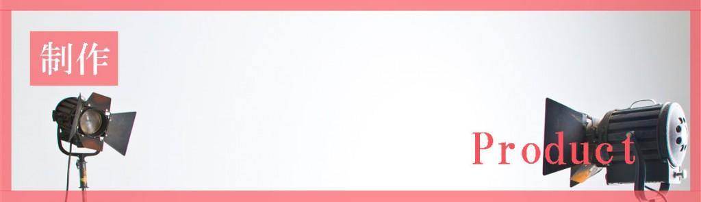 制作バナー