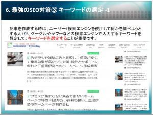 SEO対策セミナー講師を務めさせて頂きました ⑩キーワードの選定 三重県伊勢市の評判の良いホームページ制作会社