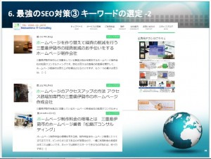 SEO対策セミナー講師を務めさせて頂きました ⑪キーワードの選定2 三重県伊勢市の料金が安いホームページ制作会社