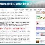 SEO対策セミナー講師を務めさせて頂きました ⑮記事の書き方2 三重県伊勢市のネット集客で新規顧客を開拓するホームページ制作会社