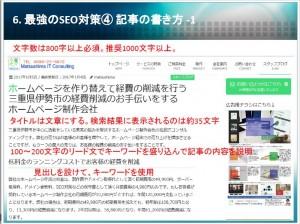 SEO対策セミナー講師を務めさせて頂きました ⑭記事の書き方1 三重県伊勢市の売上アップコンサルタントが作るホームページ制作会社