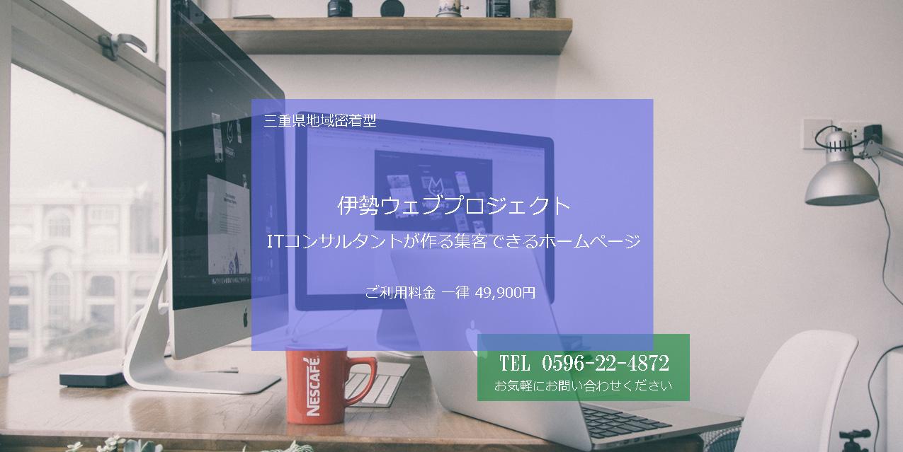 伊勢市ホームページ制作会社