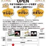 健康麻雀サロンつばさが高柳商店街に9月19日オープン 場所は三重県伊勢市高柳商店街雀荘で健康マージャンを