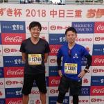 お伊勢さんマラソン2018に参加 三重県伊勢市の走れるホームページ制作会社の松島ITコンサルティング