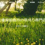 草刈り、除草、樹木伐採は三重県鈴鹿市「草刈り本舗桐生」まで! 三重県伊勢市ホームページ制作会社「松島ITコンサルティング」が紹介します